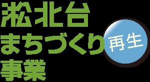 淞北台再生協議会について